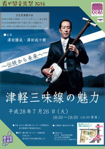 7月26日公演 文化交流使 澤田勝成(web)-1.jpg
